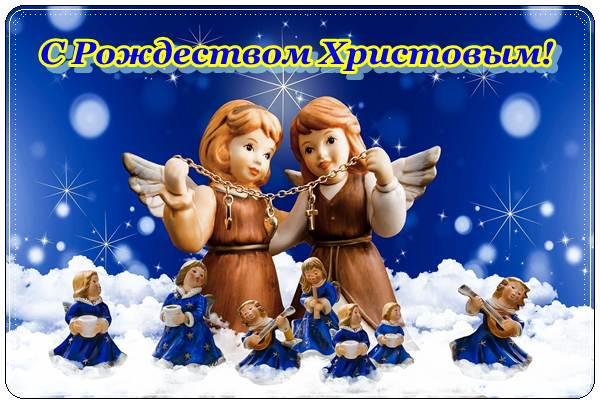 Поздравления с рождеством христовым красивые