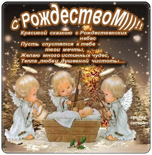 Православные поздравления с рождеством христовым