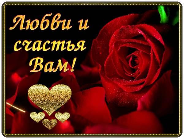 Красивые пожелания счастья и любви