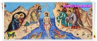 Поздравление с крещением своими словами