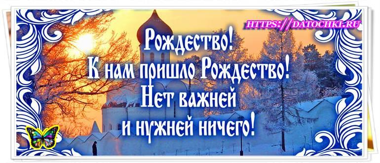 pravoslavnye pozdravleniya s rozhdestvom hristovym