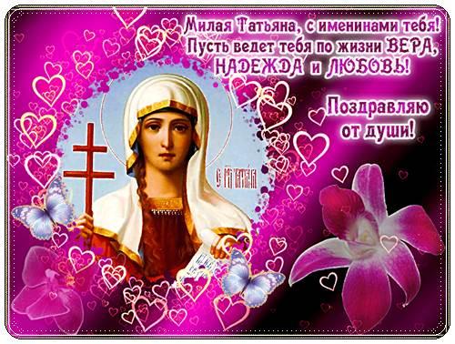Красивые поздравления с днем ангела Татьяны