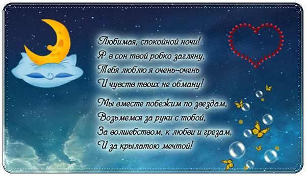 Лучшие пожелания спокойной ночи девушке