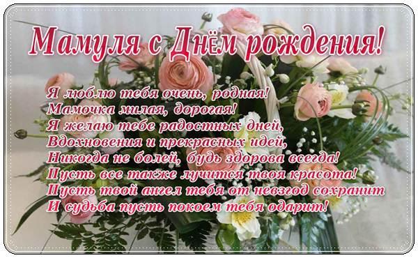 Поздравления с днем рождения маме красивые стихи