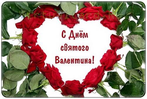 14 февраля день святого Валентина поздравления