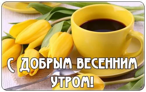 Весенние пожелания с добрым утром