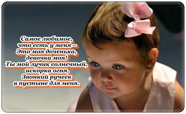 Стихи про дочку красивые