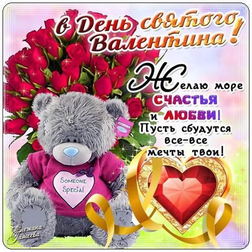 Поздравление с днем святого Валентина своими словами