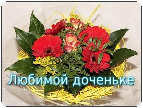 Красивые поздравления с 8 марта дочери