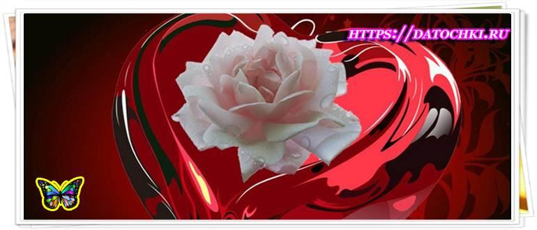 Красивые пожелания на день святого Валентина
