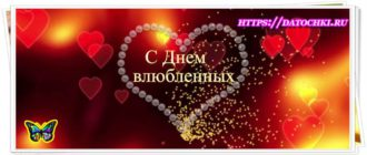 Поздравление с днем святого Валентина мужу