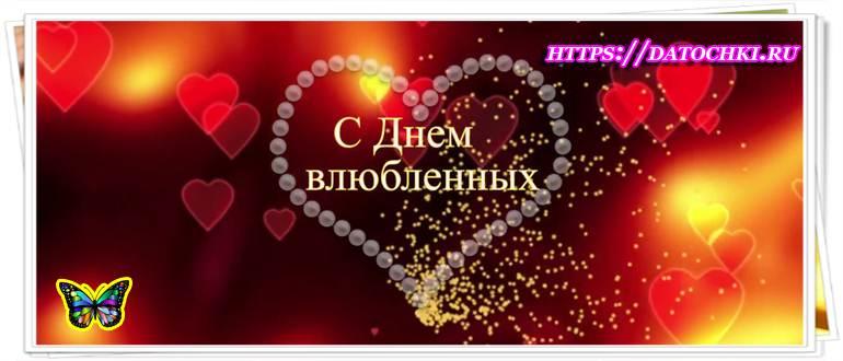 pozdravlenie s dnem svyatogo valentina muzhu
