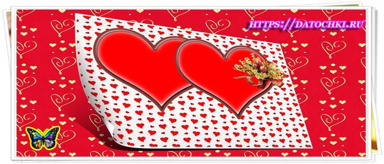 pozdravlenie s dnem svyatogo valentina svoimi slovami