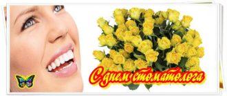 Поздравления с днем стоматолога в стихах