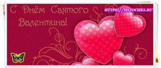Поздравления с днем святого Валентина жене