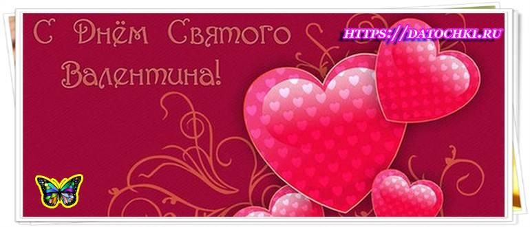 pozdravleniya s dnem svyatogo valentina zhene