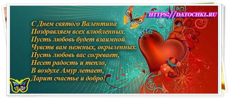 sms pozdravlenie s dnem svyatogo valentina