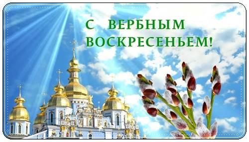 Смс поздравления с вербным воскресеньем