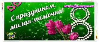 Красивые поздравления маме с 8 марта в стихах