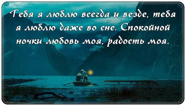Красивые пожелания спокойной ночи своими словами