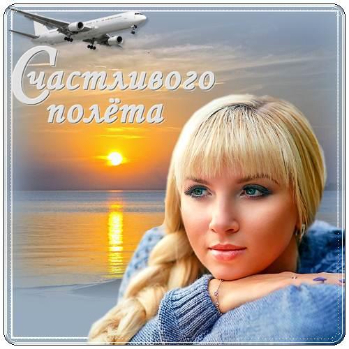 Счастливого полета и мягкой посадки пожелания