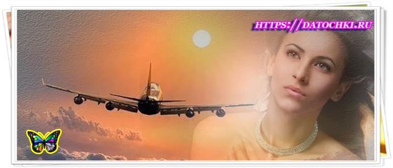 Пожелания в полет