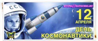 Поздравления с днем космонавтики в прозе (своими словами)