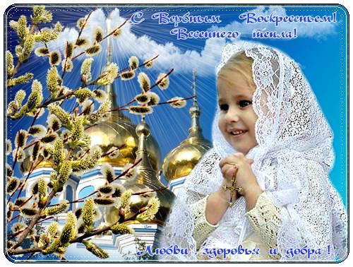 Красивые поздравления с вербным воскресеньем