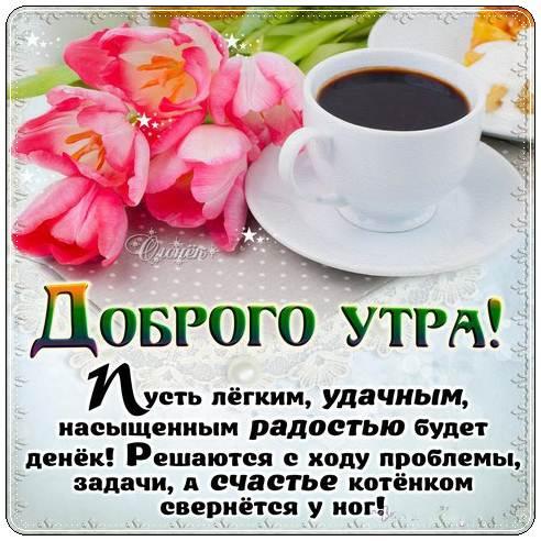 Красивые пожелания с добрым утром своими словами