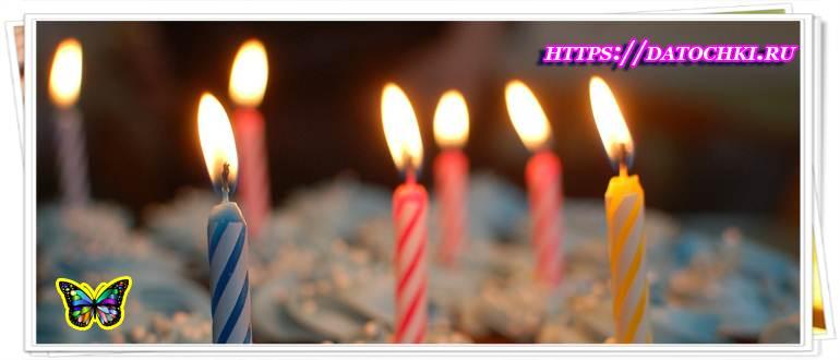 Поздравления с днем рождения пожелания своими словами
