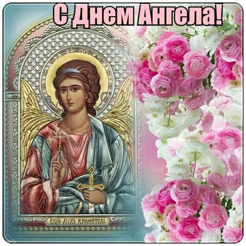 Поздравления с днем ангела православные
