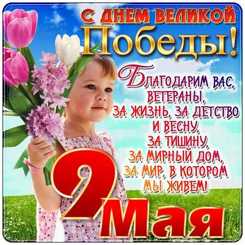 Красивые поздравления с 9 мая