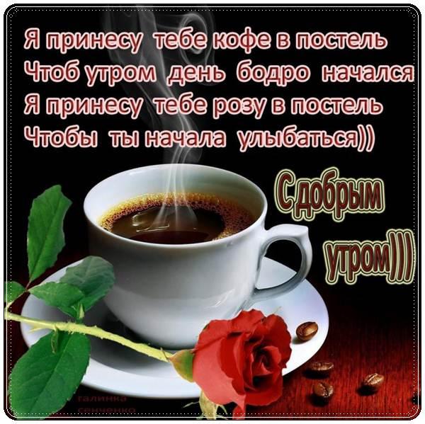 Нежные пожелание доброго утра любимой девушке