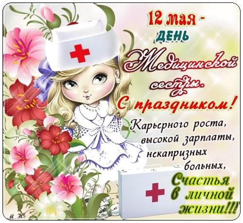 Поздравления с днем медсестры короткие смс