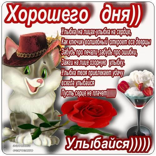 Пожелание хорошего дня любимой