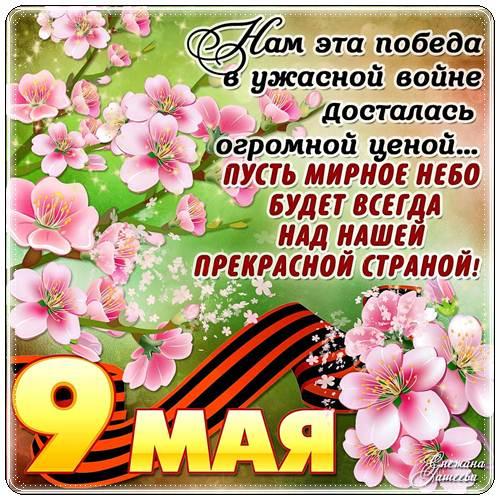 Короткие поздравления с днем 9 мая (днем победы)