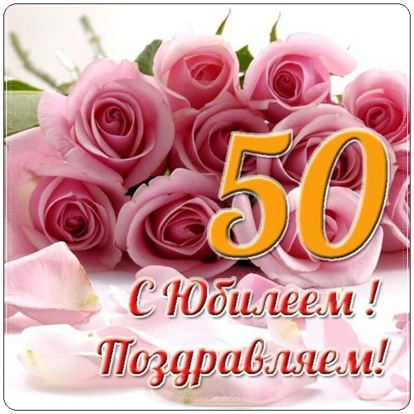Поздравить с днем рождения женщину 50