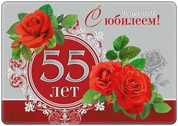 Красивое поздравление с юбилеем 55 лет женщине