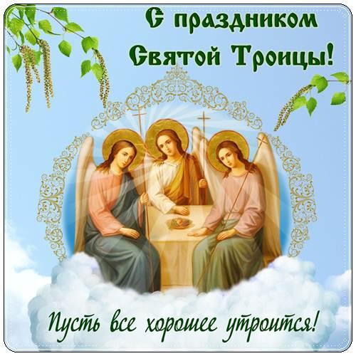 Поздравление с троицей в прозе (своими словами)