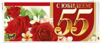 Поздравить женщину 55 днем рождения