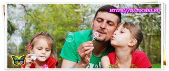 поздравления с днем отца от дочери