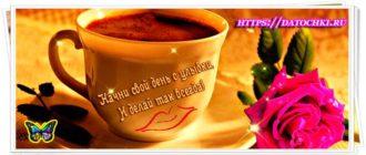 Пожелания доброго утра любимой