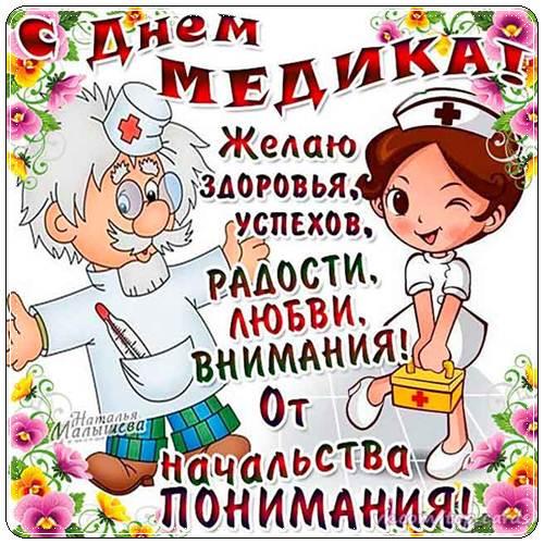Поздравления с днем медика