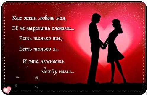Красивые стихи про любовь девушке