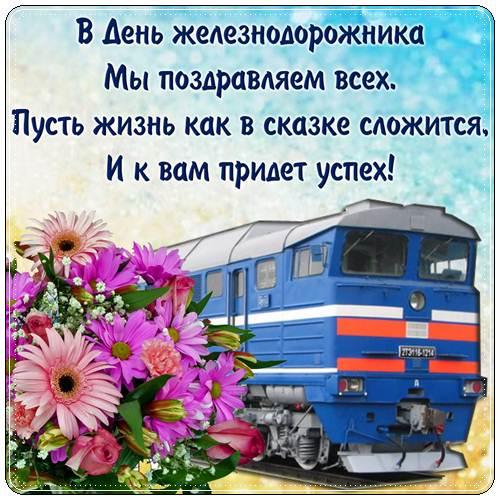 Поздравления с днем железнодорожника в стихах, своими словами