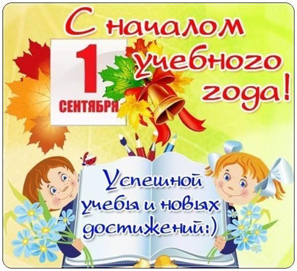 Красивые пожелания на 1 сентября учителю, ученикам,родителям