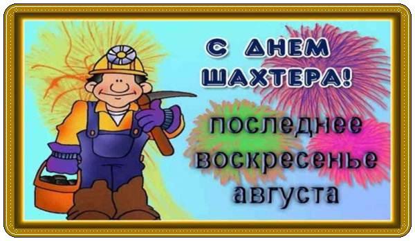Поздравление с днем шахтера короткие смс