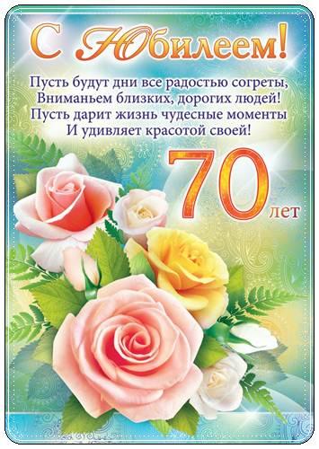 Красивые поздравления с днем рождения 70 лет