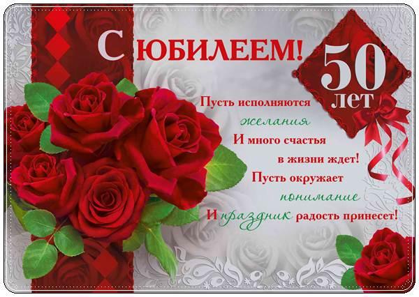 Поздравления с юбилеем 50 лет мужчине в прозе