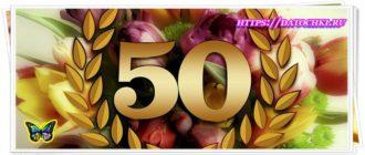 Поздравление с юбилеем 50 лет мужчине в прозе